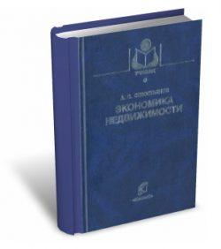 Севостьянов Экономика недвижимости