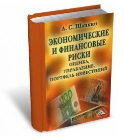 Шапкин Экономические и финансовые риски