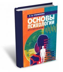 Столяренко Основы психологии