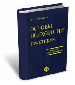 Столяренко Основы психологии практикум