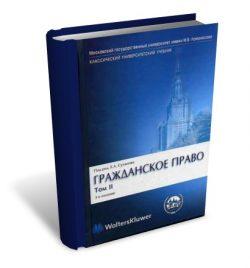 суханов гражданское право 2