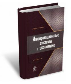 титоренко информационные системы в экономике