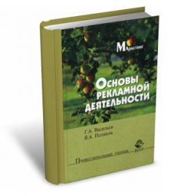 Васильев Основы рекламной деятельности