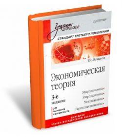 Учебник Вечканова по экономической теории