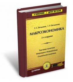 Вечканов Макроэкономика