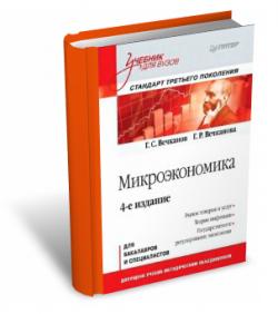 Вечканов Микроэкономика