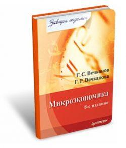 Вечканов Микроэкономика шпаргалки