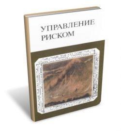 Владимиров Управление рисками