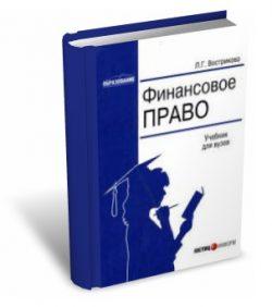 Вострикова Финансовое право