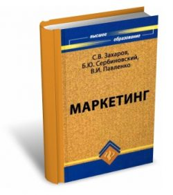 Захаров Маркетинг