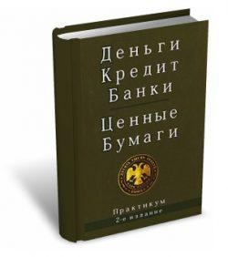 Жуков Деньги Кредит банки Ценные бумаги